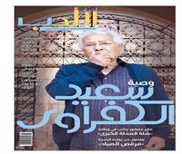 """وصية سعيد الكفراوي.. في العدد الجديد من """"أخبار الأدب"""""""