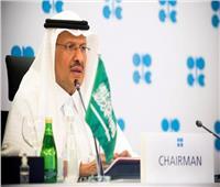 وزيرالطاقة السعودي: المملكة لها دور بارز في حماية الاقتصاد العالمي