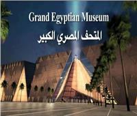 «فايز»: المتحف المصري الكبير ليس له مثيل في العالم.. فيديو