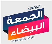 التموين: انطلاق الجمعة البيضاء غداً بتخفيضات تصل لـ70%