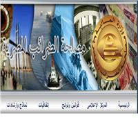 كيف تتقدم للحصول على وظيفة بمصلحة الضرائب المصرية؟