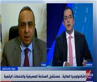 «المصارف العربية»: مصر الدولة العربية الوحيدة التي حققت نموًا إيجابيًا.. فيديو