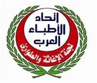 الأطباء العرب يطلق حملة «دفء» للعام السابع على التوالي