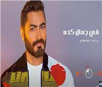 نجاح كبير لألبوم تامر حسني «خليك فولاذي»