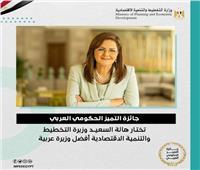 وزيرة التخطيط : اختياري كأفضل وزيرة عربية نتيجة دعم القيادة وتعاون الحكومة