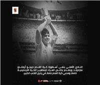النادي الأهلي ينعى أسطورة كرة القدم «مارادونا»