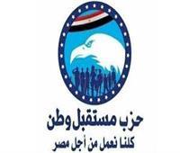 الجمعة.. «مستقبل وطن» ينظم احتفالية لتكريم فريقي كرة القدم والكاراتيه