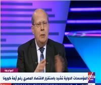 «قنديل»: الاقتصاد المصري حقق نمو أكبر من أمريكا وأوروبا | فيديو
