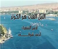 مجلة «نور» للأطفال تصدر أغنية «النيل العذب»| فيديو