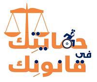 «حمايتك في قانونك».. جلسة للقومي للمرأةلوقف العنف ضد ذوات الإعاقة