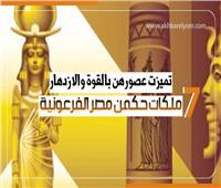 إنفوجراف | عصور ذهبية.. 7 ملكات حكمن مصر الفرعونية