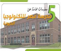 إنفوجراف | 5 معلومات هامة عن مدرسة مصر للتكنولوجيا الحيوية