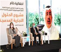 وزيرة التخطيط : 9،5 مليار دولار حجم محفظة التعاون مع مؤسسة التمويل الإسلامي