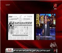عمرو أديب يشكر «الأخبار المسائي».. و«فريدة» تكشف معاناتها مع التحول الجنسي