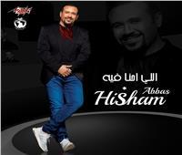 هشام عباس يستعد لطرح أغنية «اللي احنا فيه»