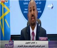 أماني الطويل: آبي أحمد معرض للاغتيال
