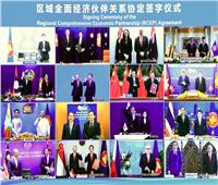 اتفاقية الشراكة الاقتصادية الإقليمية الشاملة تأتي بالتجارة الحرة والازدهار