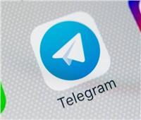 ميزة جديدة تتوفر في تطبيق «تليجرام»