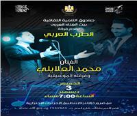 محمد العلايلي وفرقة «الطرب العربي» في ضيافة بشتاك