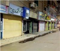 محافظة القليوبية تلتزم بقرار غلق المحال التجارية في موعدها