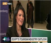 فيديو| منتدى بلومبرج العالمي يختار مصر كنموذج للاقتصاديات الصاعدة بالمنطقة