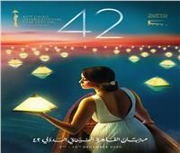 الليلة.. مهرجان القاهرة السينمائي يفتتح الدورة 42 وpcr مجانًا للضيوف