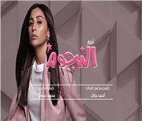 «فركشة» عمرو ودينا.. أدرينالين «القاهرة».. جديد «أخبار النجوم» فيديو