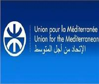 إطلاق خطة عمل الاتحاد من أجل المتوسط لعام 2040