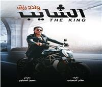 آسر ياسين يروج لـ«الشايب» في مهرجان القاهرة السينمائي.. صورة