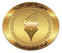 الوطنية للصحافة تكرم الصحفيين أعضاء مجلس الشيوخ