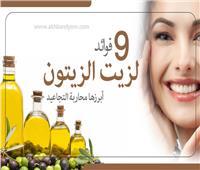 إنفوجراف| أبرزها محاربة التجاعيد.. 9 فوائد لزيت الزيتون