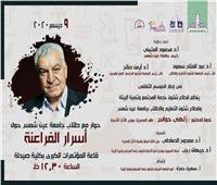 زاهى حواس يكشف أسرار الفراعنةفي الموسم الثقافي لجامعة عين شمس