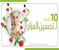 إنفوجراف| 10 أطعمة لـ«تحسين المزاج» والتخلص من «الاكتئاب»