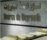 بورصة بيروت تغلق على تراجع بنسبة 0.29%