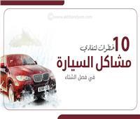 إنفوجراف   10 خطوات لتفادي مشاكل السيارة في فصل الشتاء