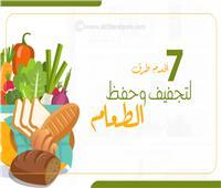 إنفوجراف   7 أقدم طرق لتجفيف وحفظ الطعام