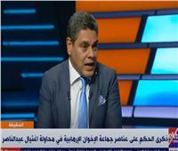 «عبدالفتاح»: تاريخ الإخوان ملئ بالعنف والإرهاب وموثق تاريخياً|فيديو