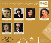 غداً في مهرجان القاهرة.. حلقة نقاشية عن الوعي الأخلاقي والعملية الإبداعية