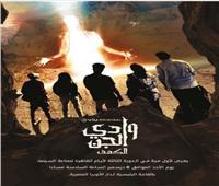 غداً.. عرض «أنصاف مجانين» و«وادي الجن» بدار الأوبرا