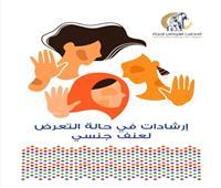 القومي للمرأة يصدر ثلاثة مطويات للتوعية بالجوانب القانونية لقضية العنف ضد المرأة