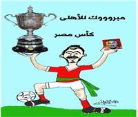 إبداعات القراء  كاريكاتير ..«كأس مصر» إهداء للنادي الأهلي