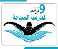 إنفوجراف  9 فوائد لممارسة السباحة بانتظام