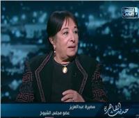 سميرة عبد العزيز: سأقاتل لتعود الدولة للإنتاج الفنى