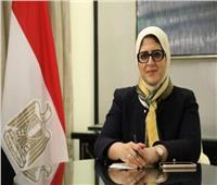 وزيرة الصحة: فحص الأنيميا والتقزم لأكثر من 5 ملايين طالب