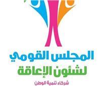 «المجلس القومي للأشخاص ذوي الإعاقة» يستقبل 372 استفسار وشكوى