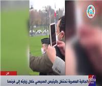 الجالية المصرية تحتفل بالرئيس السيسي خلال زيارته إلى فرنسا.. فيديو