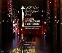 بث مباشر.. شاهد حفل ختام الدورة 42 لـ«مهرجان القاهرة السينمائي»