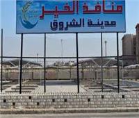 شروط حجز 11 باكية بأسواق «منافذ الخير» بمدينة الشروق