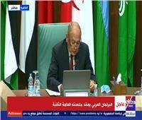 «أبو الغيط» يثمن دور البرلمان العربي في مساندة القضية الفلسطينية