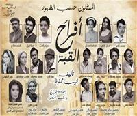 بعد نجاح 3 سنوات.. العرض الختامي لمسرحية «أفراح القبة» اليوم